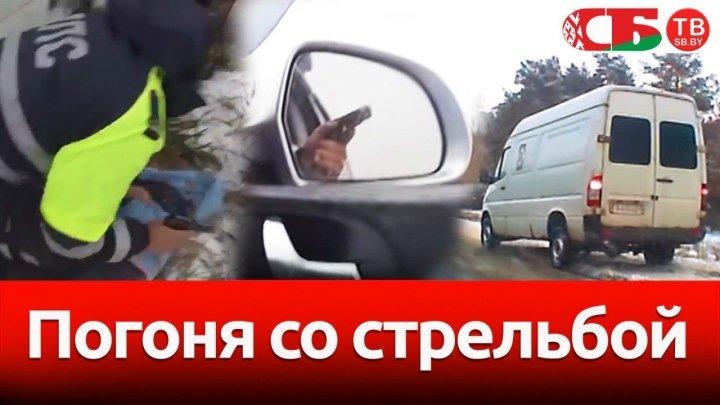 Погоня со стрельбой в Минске - видео подробности