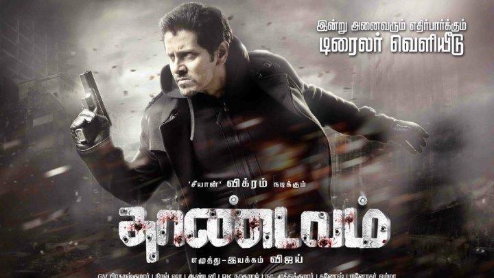 Слепой (2012)Thaandavam
