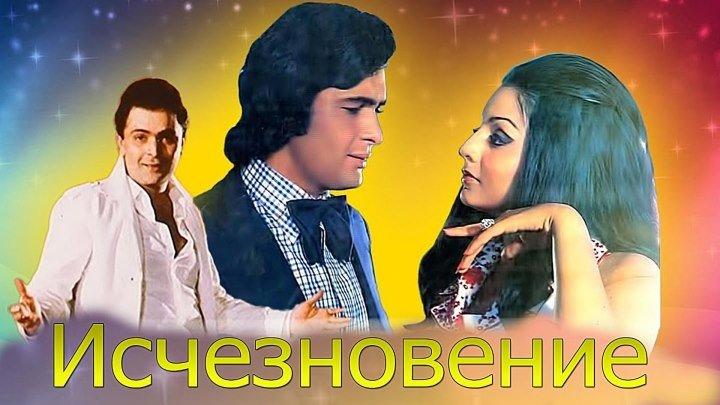 Исчезновение (1975) Индия