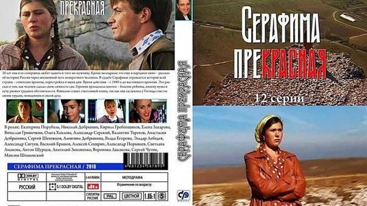 Серафима прекрасная 9-10-11-12 серия.мелодрама