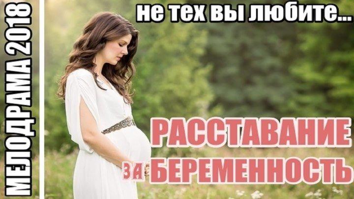РАССТАВАНИЕ ЗА БЕРЕМЕННОСТЬ Русские мелодрамы 2018