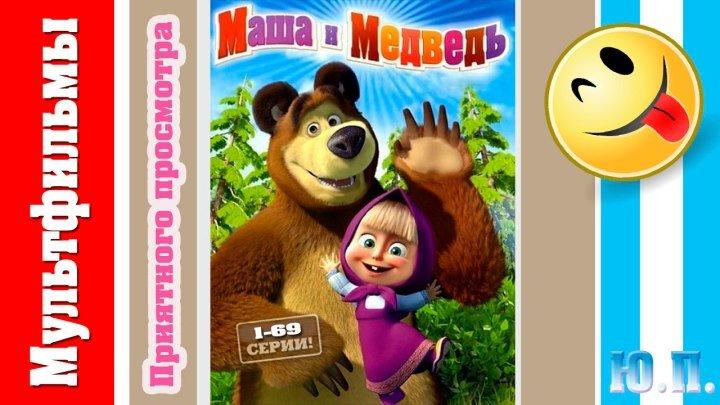 🎥 Маша и Медведь...
