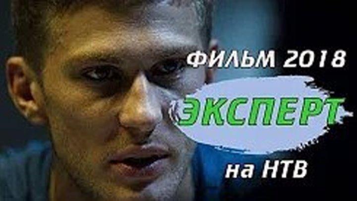 Эксперт. 1 и 2 серия Жанр: криминальные, отечественные _ новый детектив, криминал, Премьера на НТВ