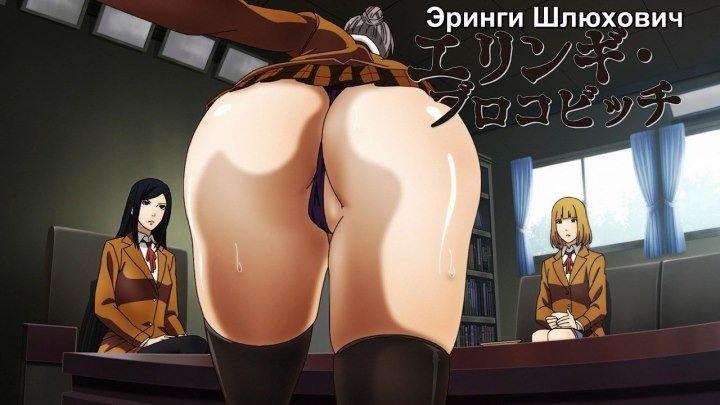 Школа строгого режима - 11 [RUS озвучка] (юмор, аниме эротика, этти,ecchi, не хентай-hentai)