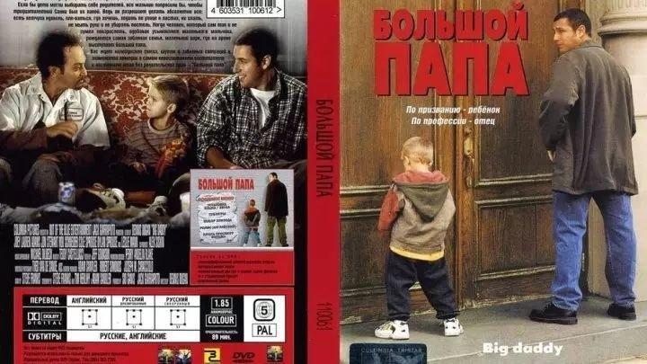 комедия-Большой папа.(1999)1080p