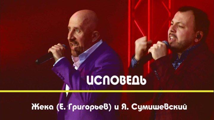 """Жека (Е. Григорьев) и Я. Сумишевский - """"Исповедь"""""""