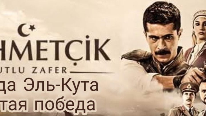 24 - 25 серия 2 сезон_ 2018_ HD 720p русская озвучка Новый ИСТОРИЧЕСКИЙ СЕРИАЛ _