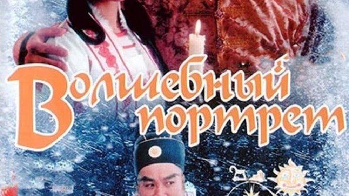 Волшебный портрет (Россия, Китай 1997) Фэнтези, Семейный фильм