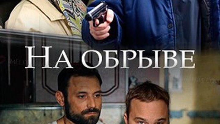 На обрыве 1-4 серии (2018) Мелодрама Детектив