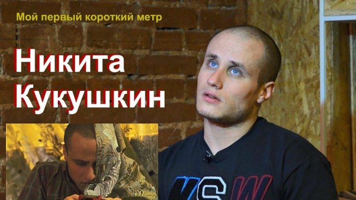 "Никита Кукушкин - ""Мой первый короткий метр"""