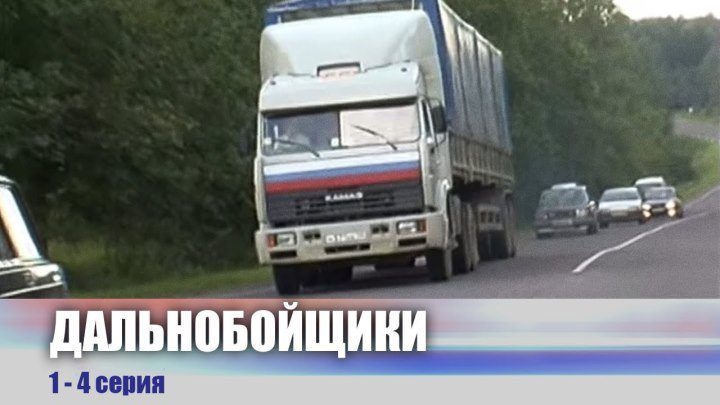 Дальнобойщики 1-4 серия (2001) 720HD