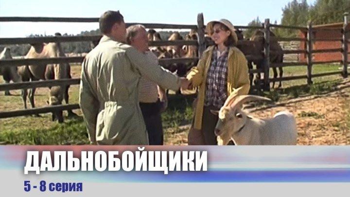 Дальнобойщики 5-8 серия (2001) 720HD
