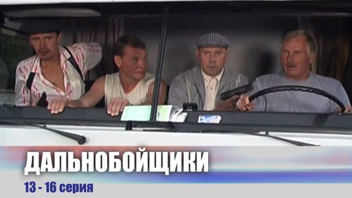 Дальнобойщики 13-16 серия (2001) 720HD