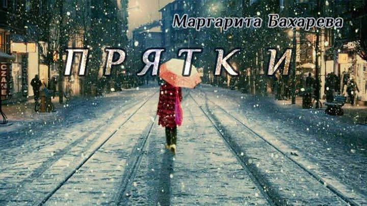ПРЯТКИ Маргарита Бахарева