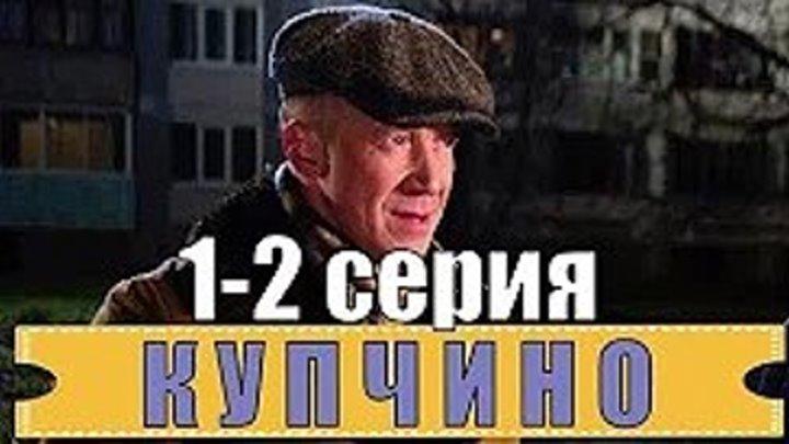 Купчино. 1 - 2 серия_ фильм криминальный детектив на канале НТВ