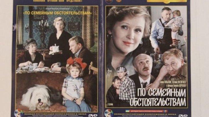 po_semeinum_obstoyatelstvam_1,09_[torrents.ru]_by_bm11