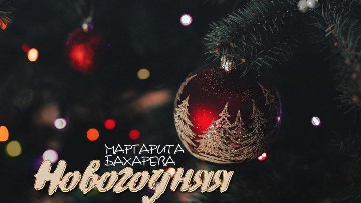 Премьера песни НОВОГОДНЯЯ Маргарита Бахарева