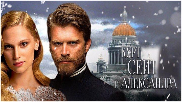 Турецкий сериал Курт Сеит и Александра 21 серия Заключительная
