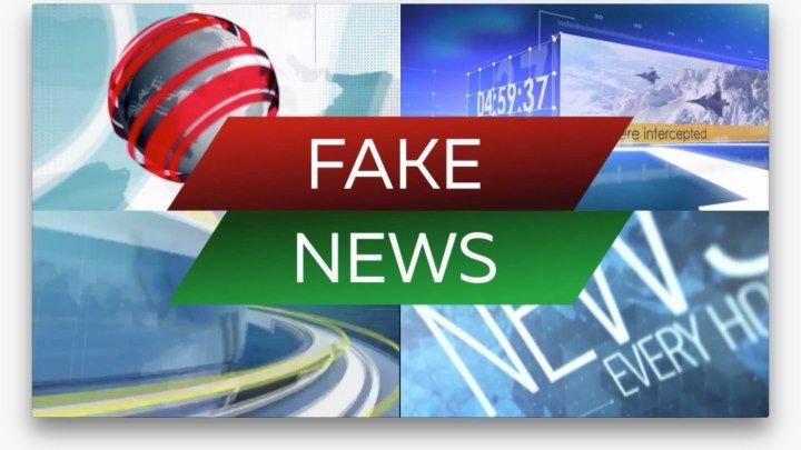 Fake News. Выпуск 3.