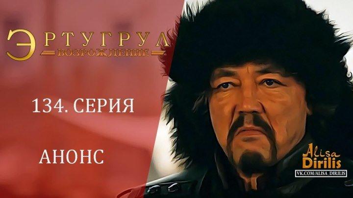 Эртугрул. 134 серия. Анонс на русском. Озвучка turok1990