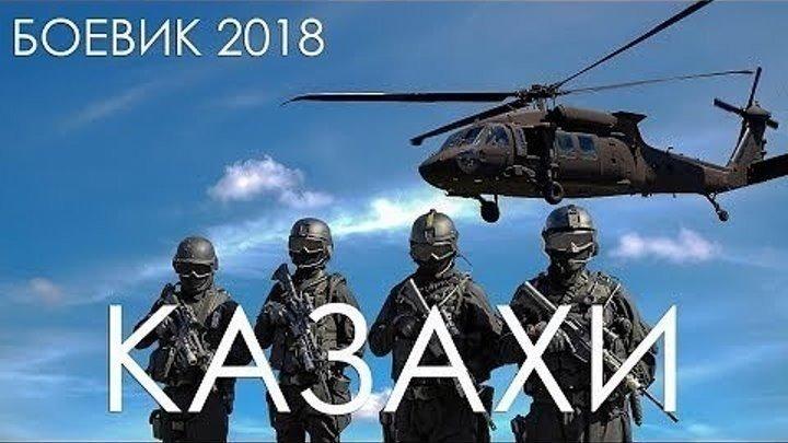 КАЗАХИ. 2018 HD боевик