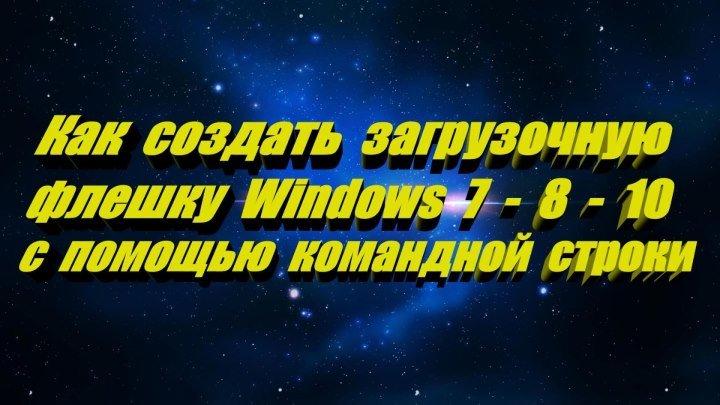 Как создать загрузочную флешку Windows 7-8-10 с помощью командной строки CMD