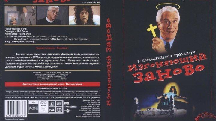 комедия, ужасы-Изгоняющий заново.(1990) DVDRip