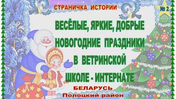 № 2.Новый год в Ветринской школе-интернате (страничка истории)