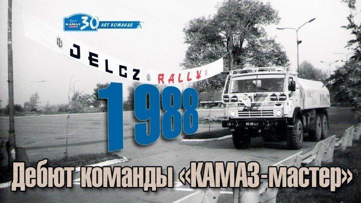 """Первая гонка команды """"КАМАЗ-мастер"""" - Ралли """"Ельч - 1988"""""""