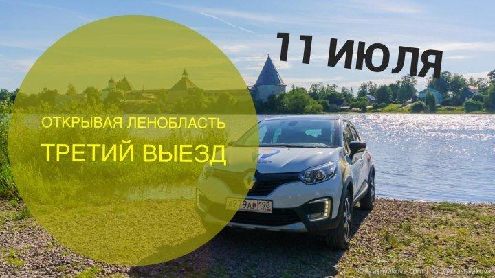 Старая Ладога, Новая Ладога, Волховская ГЭС – Открывая Ленобласть