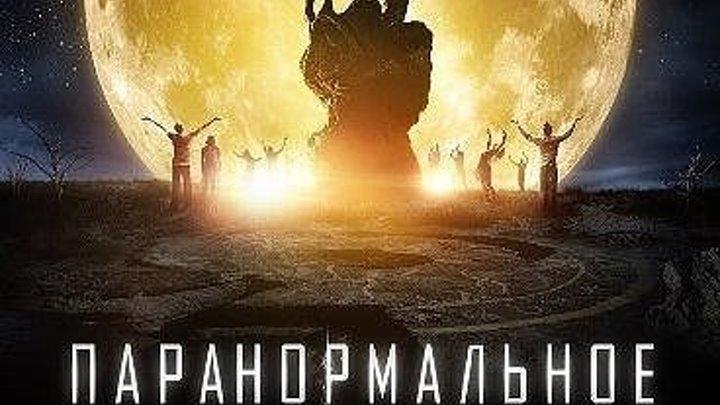 Паранормальное / The Endless (2017). Ужасы, фантастика, фэнтези, триллер
