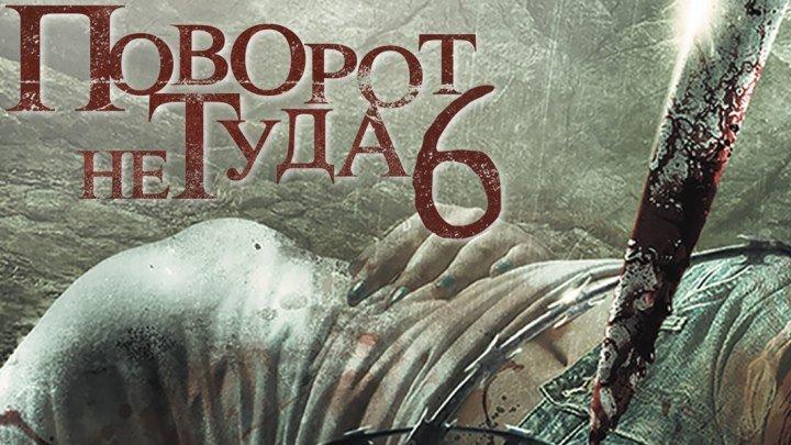 Поворот не туда 6 / Ужасы.(2014)