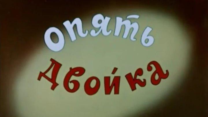 Опять двойка (1957)