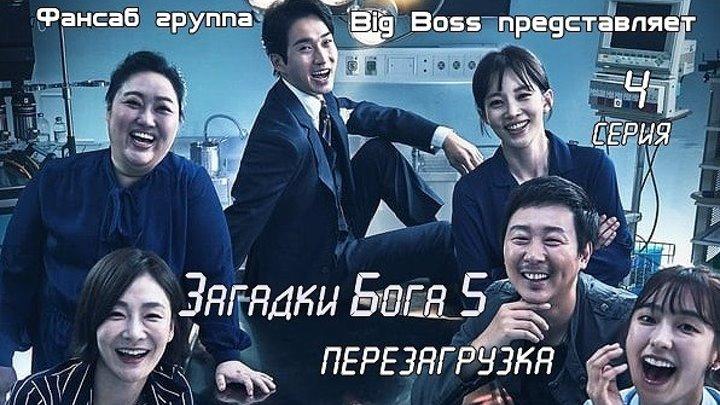 [Big Boss] Загадки Бога 5: Перезагрузка 4 серия ( русские субтитры)