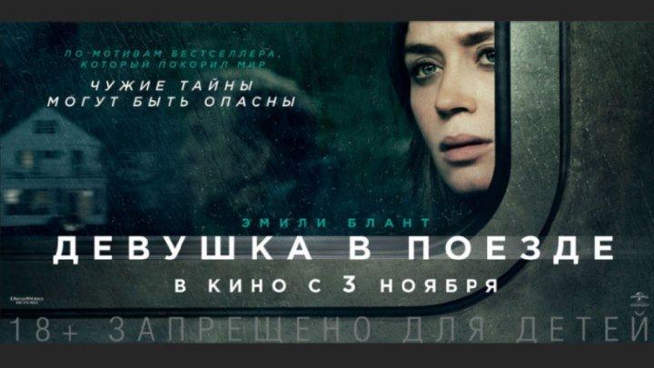 Девушка в поезде. (2016) Триллер, драма, детектив. (трейлер и фильм)