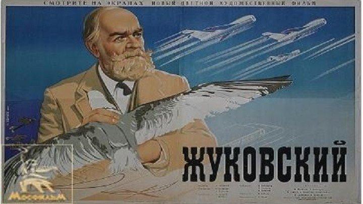ЖУКОВСКИЙ (исторический фильм) 1950 г