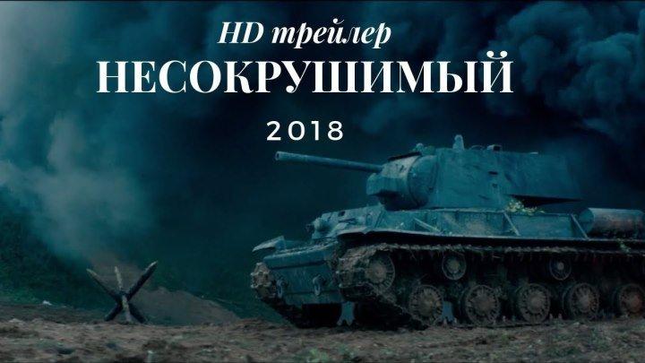 Военный фильм 2018 порадовал всех! «НЕРАЗРУШИМЫЙ» Русские военные фильмы 2018 но