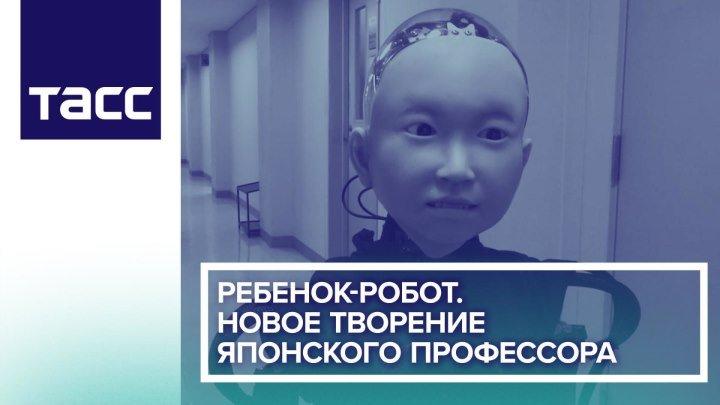 Ребенок робот. Новое творение японского профессора