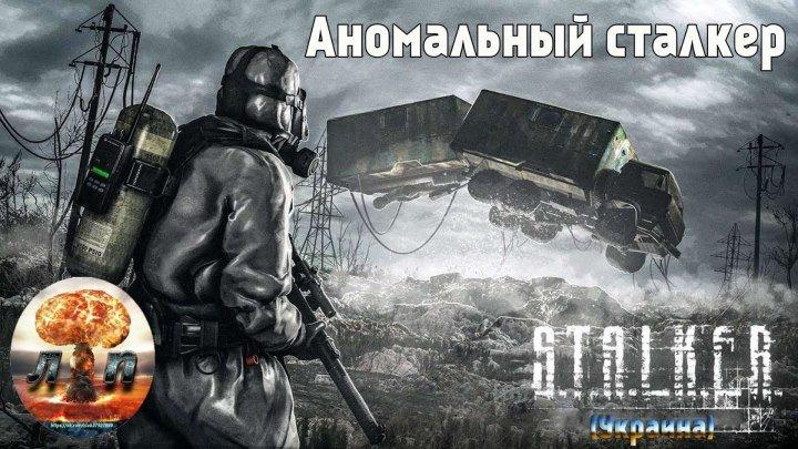 S.T.A.L.K.E.R. - Аномальный сталкер (Украина).720