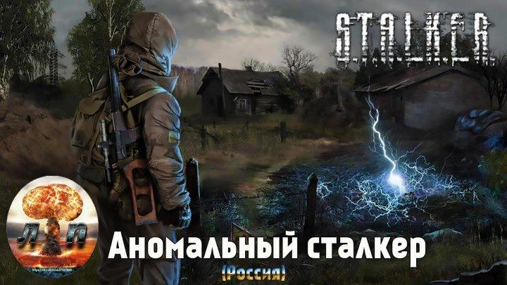 S.T.A.L.K.E.R. - Аномальный сталкер (Россия).720