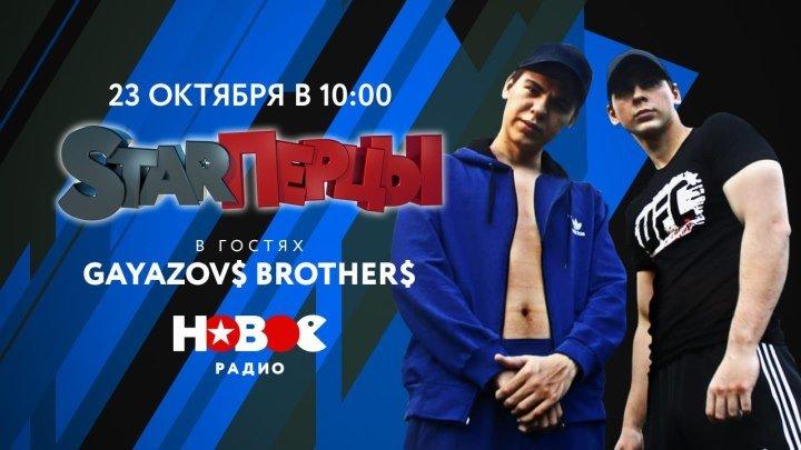В гостях у STARПерцев GAYAZOV$ BROTHER$