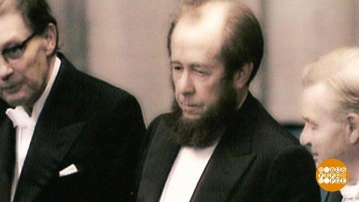 100 лет со дня рождения Александра Солженицына
