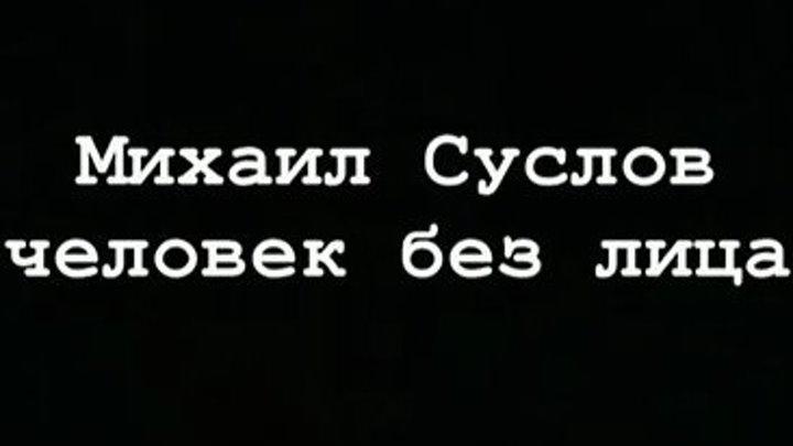 Михаил Суслов. Человек без лица