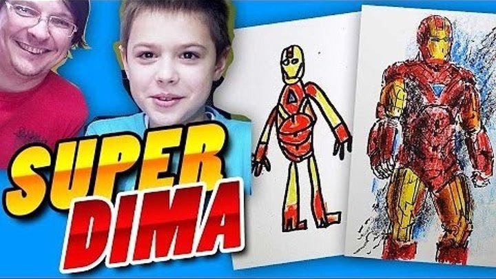 Рисуем Железного Человека, Супер Дима