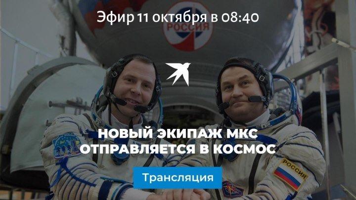 Новый экипаж МКС отправляется в космос