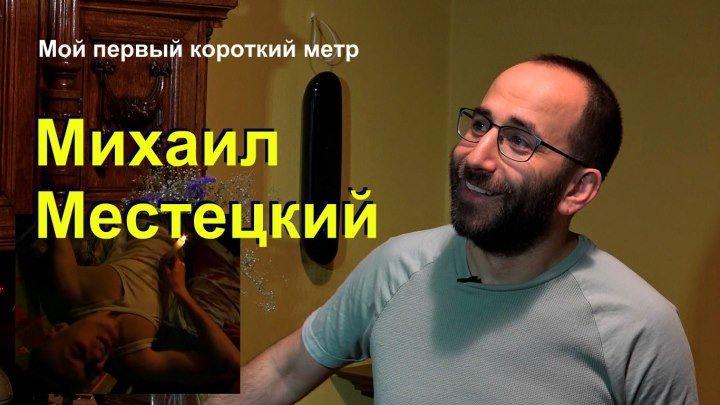 """Михаил Местецкий - """"Мой первый короткий метр"""""""