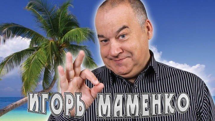 Игорь Маменко - Турецкое, Все включено!