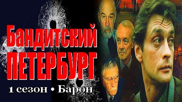 Бандитский Петербург.Барон.1 сезон.4 серия.2000.