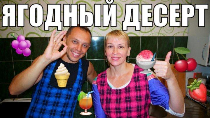 Летний ягодный десерт! ГОТОВИМ дома, ВМЕСТЕ - СТРИМ БЕЗ МАТА!