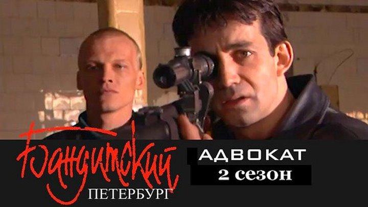 Бандитский Петербург.Адвокат.2 сезон.5 серия.2000.